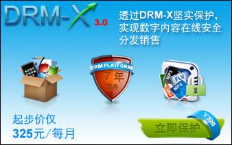 透过DRM-X坚实保护,实现数字内容在线安全分发销售。